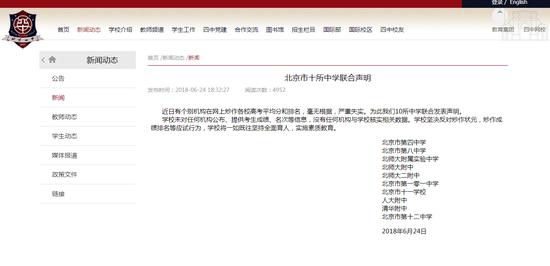 北京四中声明