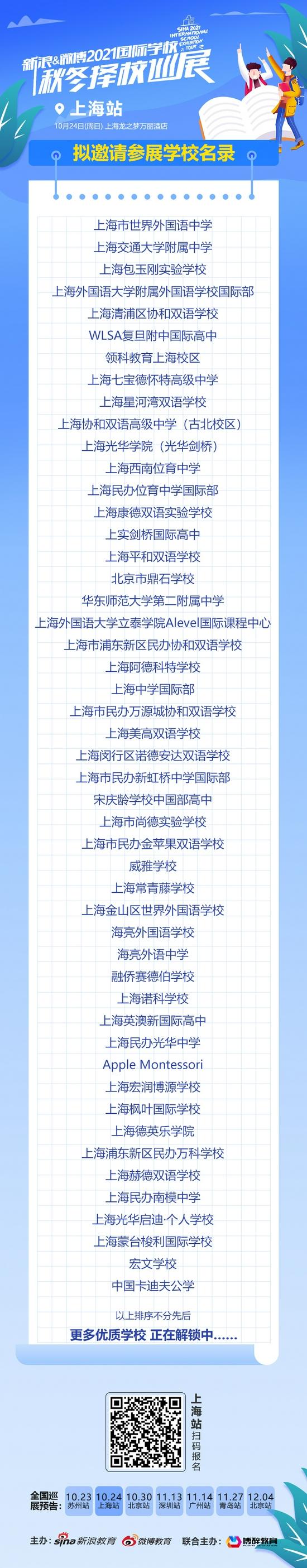 上海苏州国际学校如何选?新浪&微博国际学校择校展来了