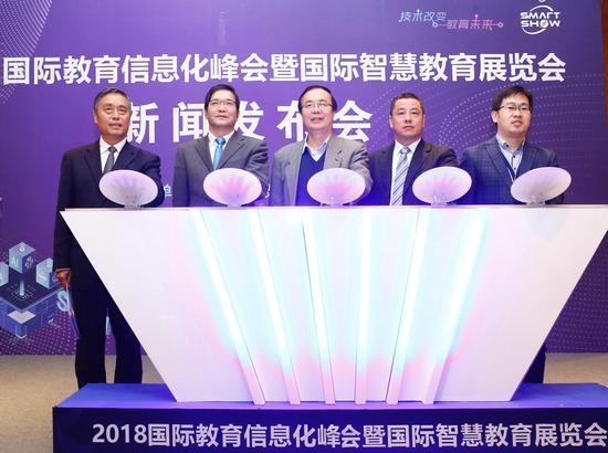 2018国际教育信息化峰会新闻发布会于今日在京举行