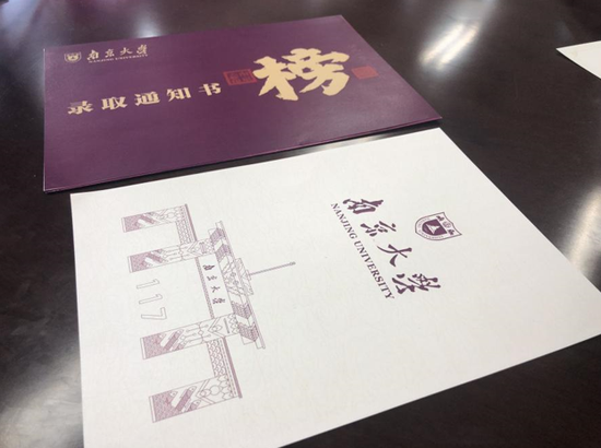 即将发放的南京大学录取通知书