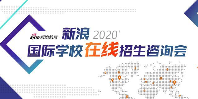 宅家也能择校:新浪2020国际学校在线招生咨询会重磅来袭