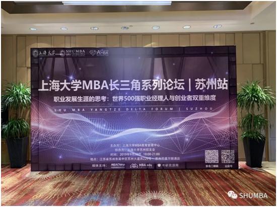 上海大学MBA长三角系列论坛(苏州站)成功举行
