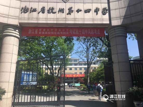 浙江2018年4月学考选考顺利收官 成绩月底揭晓