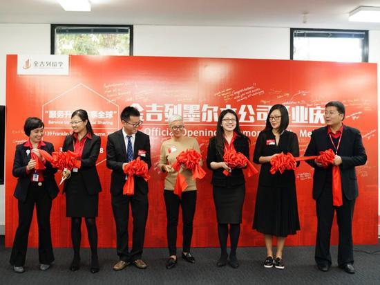 布局全球服务世界 金吉列墨尔本公司开业