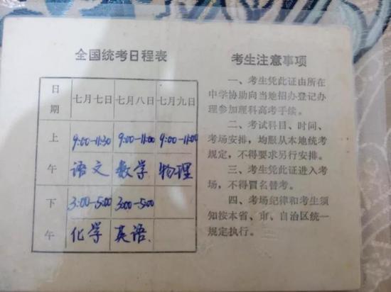 (1998年的准考证)