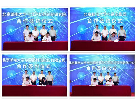 北京邮电大学创新研究院揭牌成立 打造研究院集群