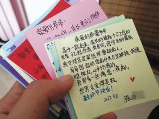 2017年的教师节,春蕾班的孩子们为陈春琳送上祝福。