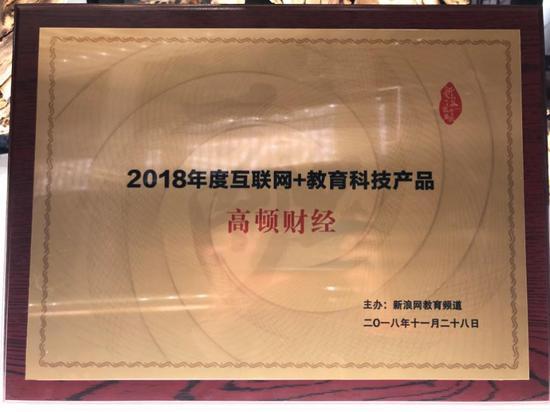 """高顿获新浪教育""""2018年度互联网+教育科技产品""""大奖"""