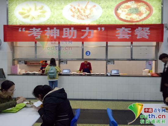 """图为四川农业大学食堂推出""""考神助力套餐""""。中国青年网通讯员 杨晴 摄"""