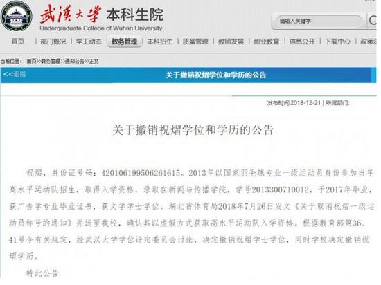 图片来自武汉大学本科生院网站截图。