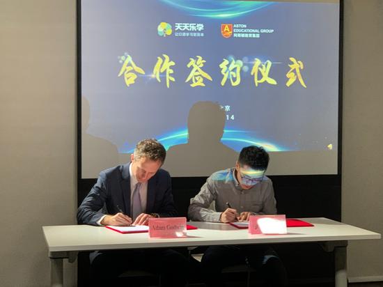 天天乐学创始人武笑天先生与阿斯顿教育集团首席执行官Adam Godwin签署合作协议