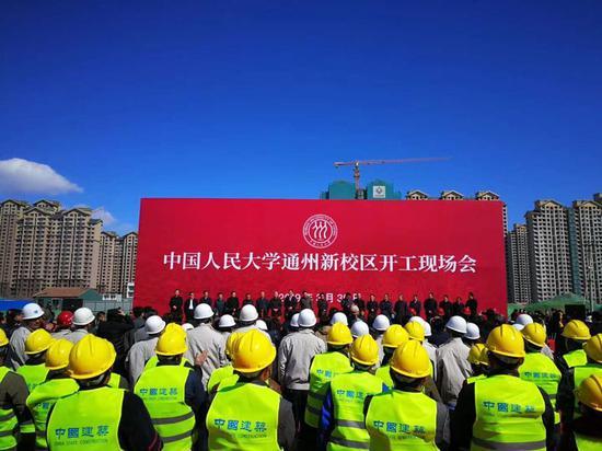 刘伟宣布中国人民大学通州新校区工程正式开工,挖掘机现场鸣笛并启动挖掘。