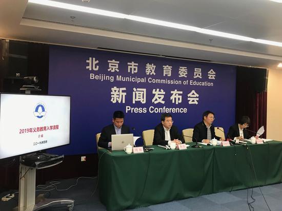 2019年北京市义务教育入学工作新闻发布会现场