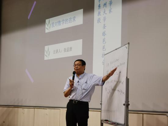 张益唐在北京师范大学演讲。摄影/新京报记者 李玉坤