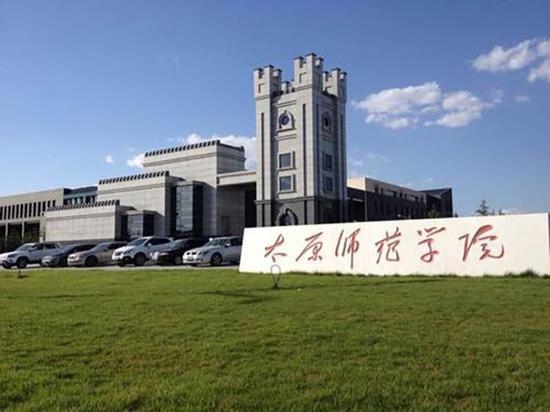 """太原师范学院有望更名为""""太原师"""