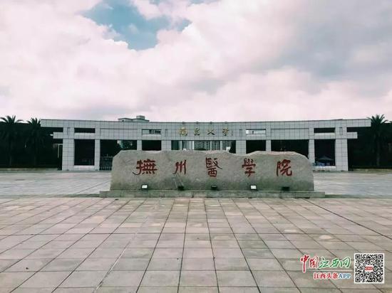 南昌大学抚州医学院将建成医学类民办本科院校