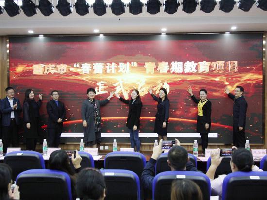 在大家的见证下,与会嘉宾共同触摸启动屏,标志着重庆市活动的正式启动。