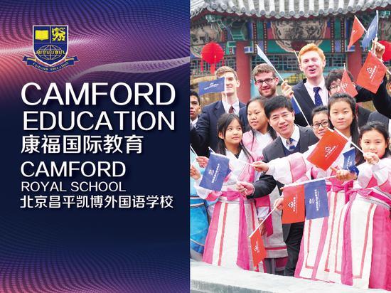 新浪2019国际学校冬季择校展:康福/凯博外国语学校