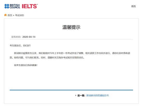 雅思官方宣布启动中国大陆地区上半年雅思考试退款