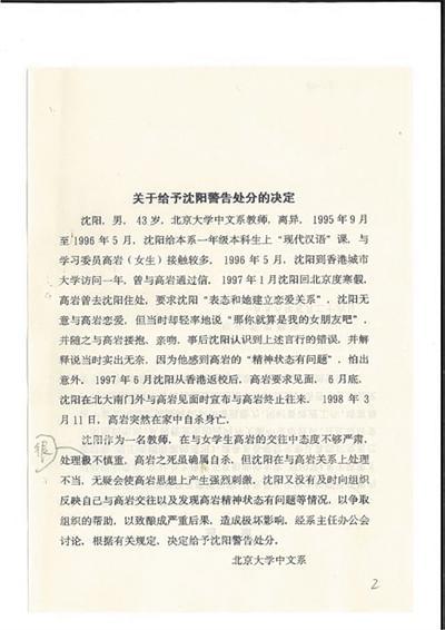 北大公开20年前处分沈阳决定 出台反性骚扰规定