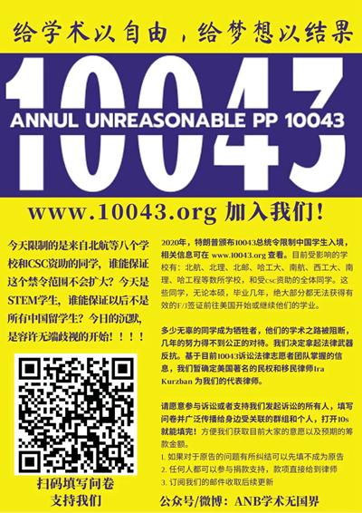 """被美国拒签的中国学生:我们是""""10043""""受害者"""