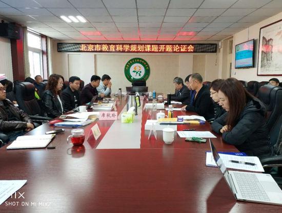 北京市教育科學規劃課題開題活動順利舉行
