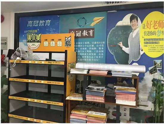 深圳翰文英才机构内,仍留有高冠教育的宣传物资。