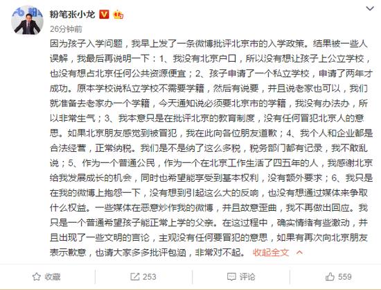 纳税8000万不能上私立学校 张小龙删微博后回应