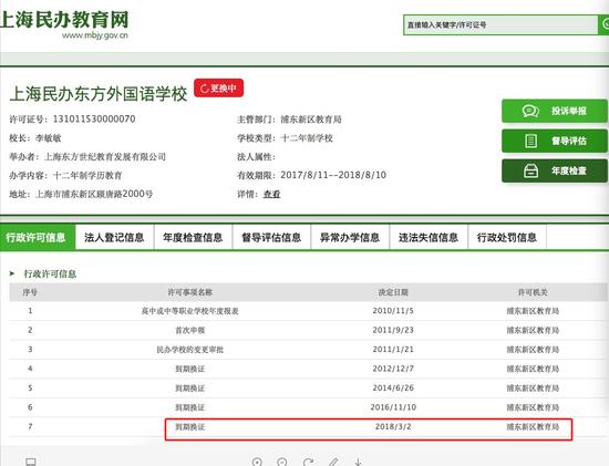 上海民办教育网截图