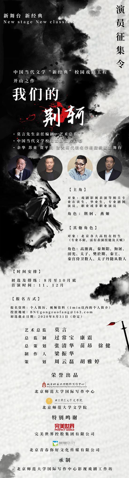 """""""中国当代文学'新经典'校园戏剧工程""""发起令"""