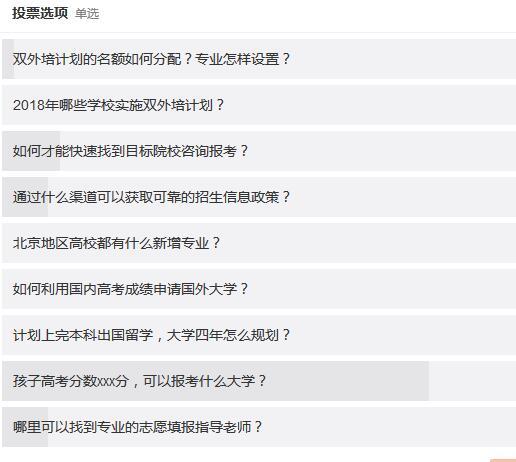 图片来自@高考快讯微博调查