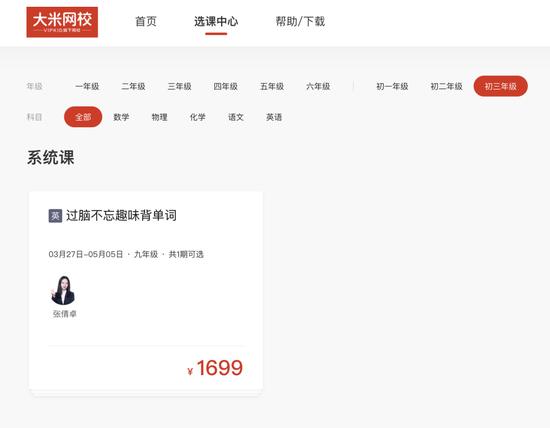 图——大米网校官网