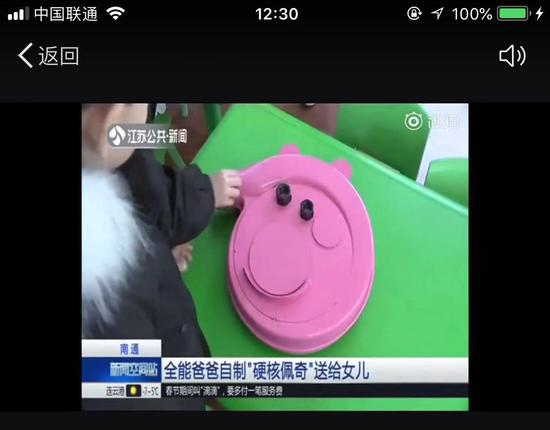 bob官网:老爸自制硬核佩奇送女儿 网友:从此是幼儿园最酷的崽