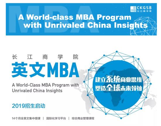 长江商学院英文MBA(工商管理硕士)2019级招生简章