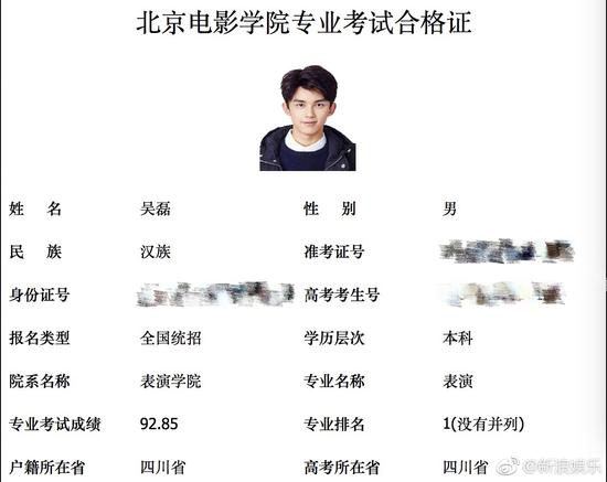 吴磊北电专业合格证