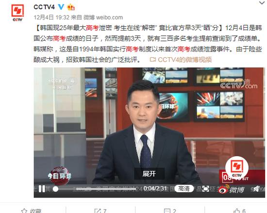 """韩国现最大高考泄密 考生在线""""解密""""比官方还早"""