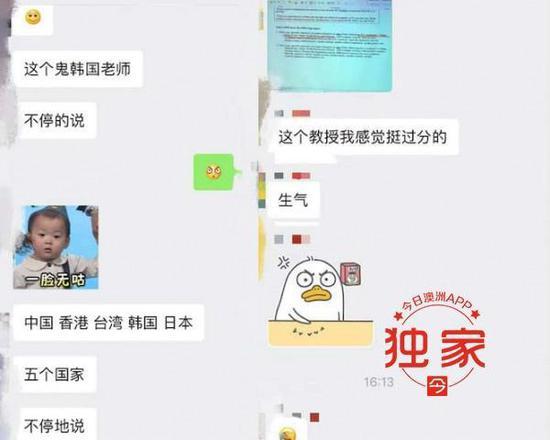 图为中国留学生微信聊天记录。(图:今日悉尼)
