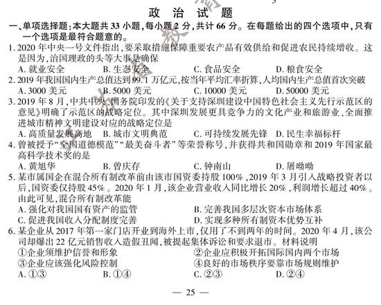 2020高考政治真题及参考答案(江苏卷)