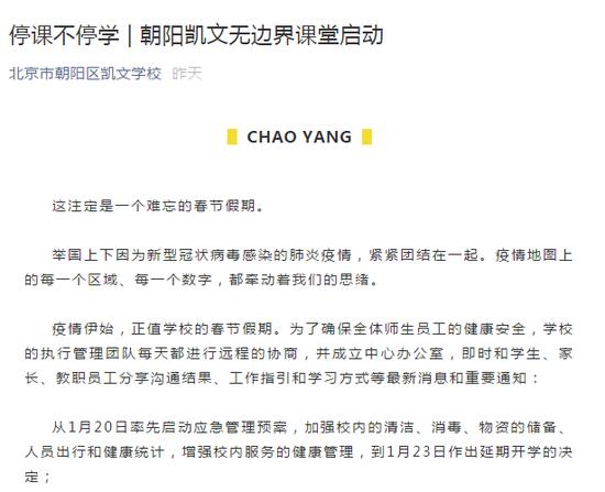 朝阳凯文国际学校:无边界课堂启