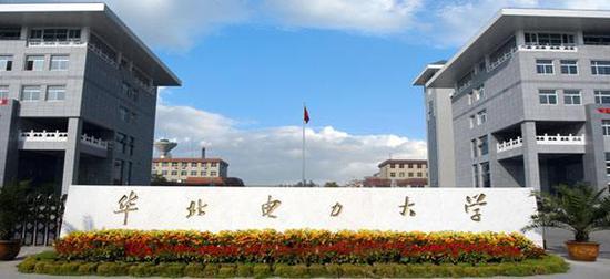 华北电力大学 资料图