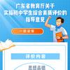 广东教育厅印发《关于实施初中学生综合素质评价的指导意见》