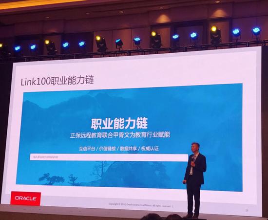 正保联合甲骨文推出Link100职业能力链