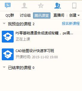 与QQ的无缝对接