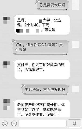 老师回应 学生太多认不全 难抓代课行为   今天上午,中国传媒大学图片