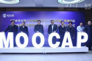 中国慕课大学先修课程在清华大学全面启动