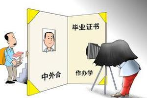 中国平均每3天诞生一个中外合作办学机构或项目