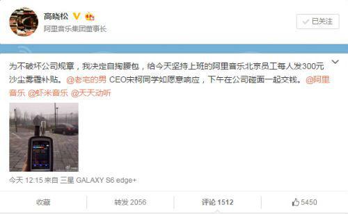 北京pm2.5爆表 高晓松自掏腰包给阿里音乐员工发300补贴