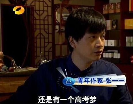 """""""高考愚公""""、湖南青年作家张一一怀揣着一个18年前的""""高考梦"""""""