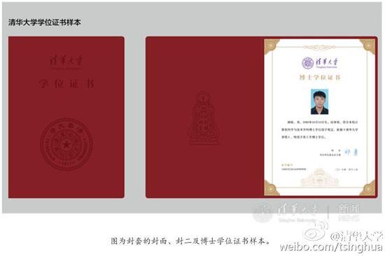 清华大学自主设计学位证书