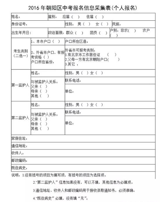 2016北京朝阳区中考报名人数